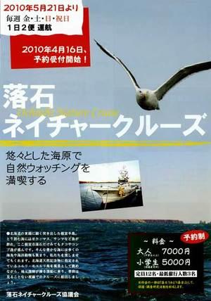 Ochiishi1