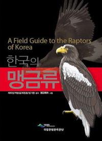 Raptors_of_korea