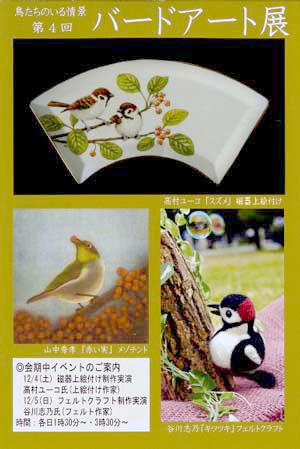 Birdartten_2