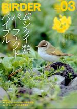 Birder20113s_2