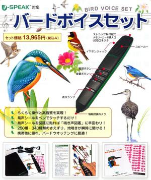 Bird_voice_tirasis1
