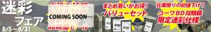 2011meisaitopbana_48coming