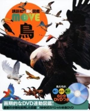 Ugokuzukan_move_2