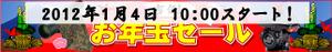 2012otosidama_topbana_comin