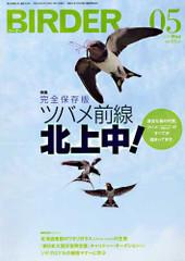 Birder201205