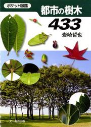 Tosinojumoku433s