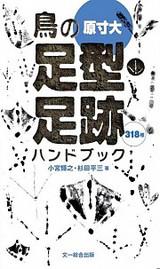 Asigata_handbok_2
