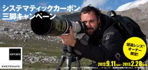 Gitzo_cpn_20120911_pagetop_jp1