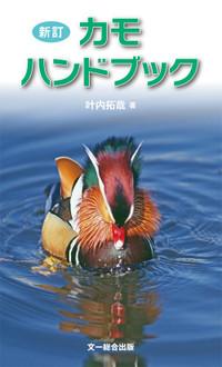 New_kamohandbook1_2