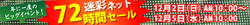 72jiikan_bana