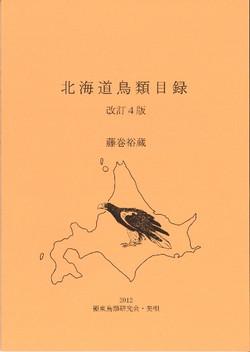 Hokkaidoumokuroku4s