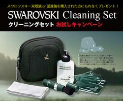 Suwaro_creaning_bigbana