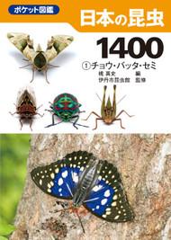 Nihonnokonchu1400s