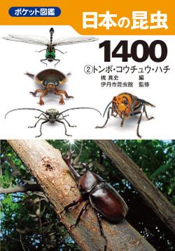 Nihonnnokonnchuu14002