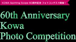 Kowa_photocon