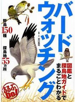 Jtbpub_birdwachings2_2