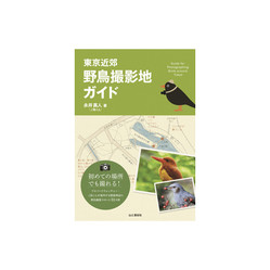 Tokyokinkouguide
