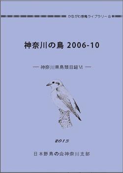 200610kanagawanotori