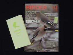 Birder1401_furoku