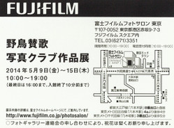 Fujiphotoura
