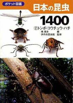 Nihonnokonchu1400_2_2