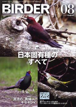 Birder201408