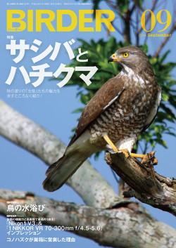 Birder201409