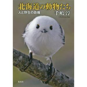 Hokkaidouno_doubututati2