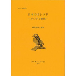 Osidori_jiten