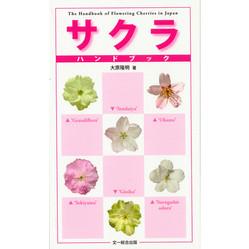 Sakurahandobook
