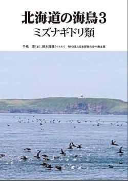 Hokkaidounoumidori3