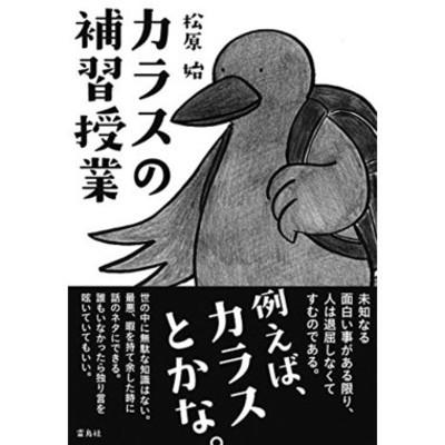 Karasuno_hosyuujyugyou