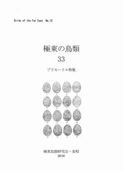 Kyokutou33