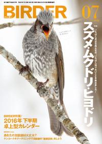 Birder201607