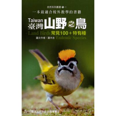 Taiwansanyanotori_hyousis