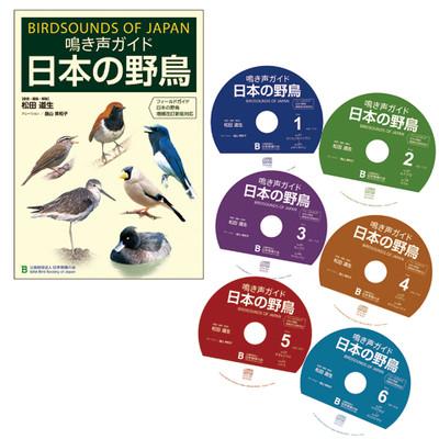 Cd_birdsoundsofjapan