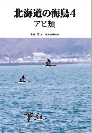 Hokkaidounoumidori4
