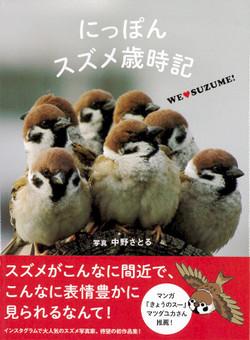 Nipponsuzume_top3s