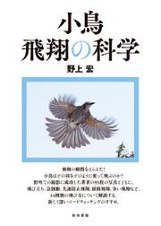 Kotorihishonokagaku_4