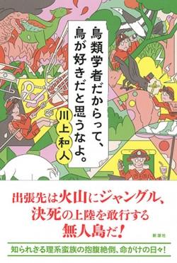 Tyouruigakusyadakaratte_obi