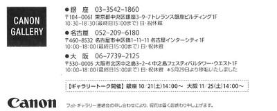 Totukagaku_raichoura_2