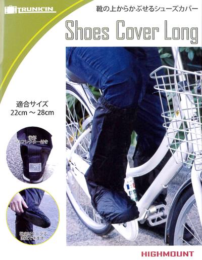 Shoescoverlong_cms