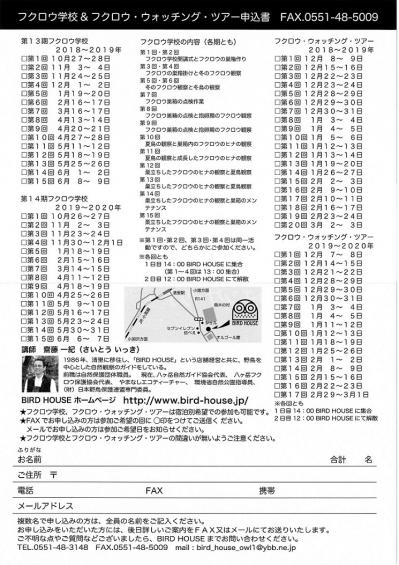 Mx2517fn_20190731_111447_001