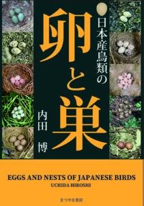 Tamagotosu_utida