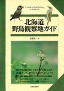 20100629141927_hokkaidoyachoukansat