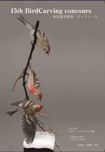 Birdcarvingpostcard20121