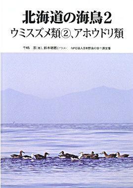 Hokkaidonoumidori2s2_2