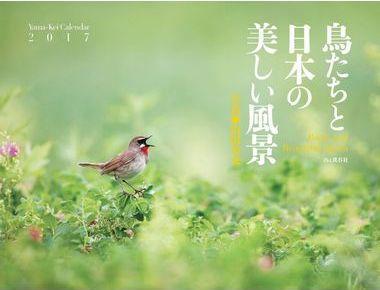 Yamakeicalender2017_a1