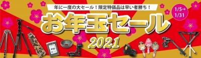 2021otosidamaseru
