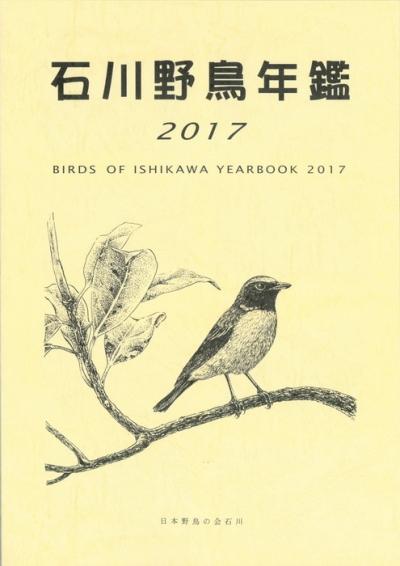 Isikawa2017_top1